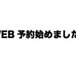 WEB予約始めました!
