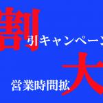 営業時間拡大、割引キャンペーンのお知らせ【下北沢南口店】
