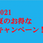 2021 夏のお得なキャンペーン!!