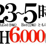 【期間限定】深夜パック6H/6000円!