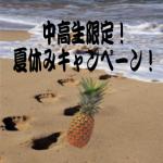 中・高校生限定!夏休みキャンペーン!!7月21日から!!