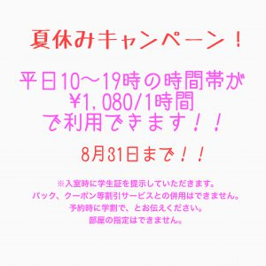 夏休みキャンペーン!!