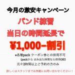時間延長で1000円割引!?(下北沢ウエスト店)