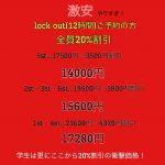 12時間パック最大40%割引!!下北沢ウエスト店